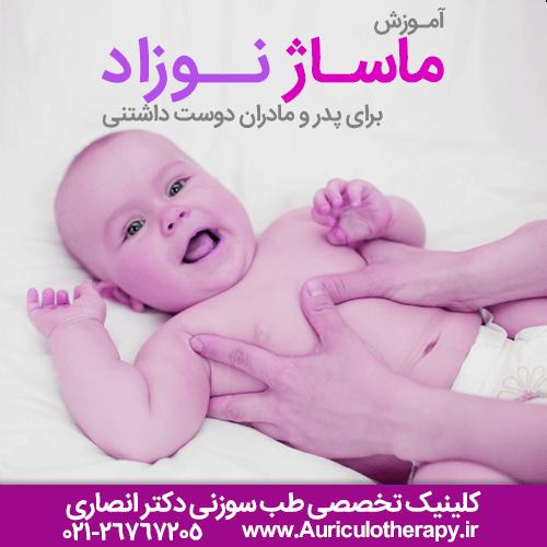 آموزش ماساژ نوزاد، ماساژ نوزاد