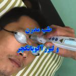 لیزرآکوپانکچر و طب مدرن