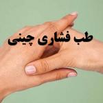 درمان اضطراب با طب سوزنی لیزری و طب فشاری