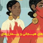 تاثیر فشارهای عاطفی و هیجانی بر سلامت زنان