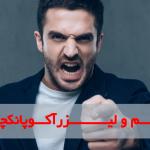 خشم- بیماری و لیزر طب سوزنی