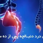 درمان درد دنبالچه بعد از ده سال