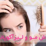 ریزش مو، سردی بدن و طب سوزنی لیزری